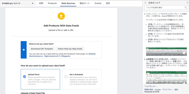 Facebokカタログに製品を追加する方法10