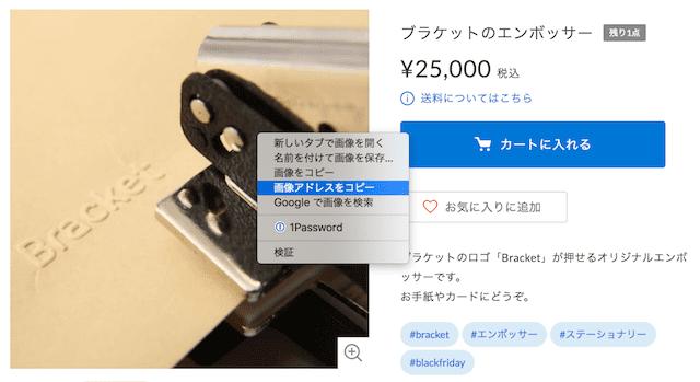 FacebokカタログにSTORES.jpの製品を追加する方法