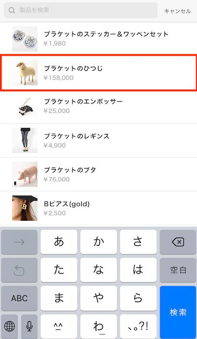 Instagramショッピングの製品タグ付け3
