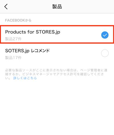 facebookの製品カタログを選択する