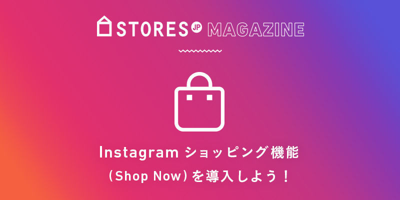 f:id:storesblog:20180621130735j:plain