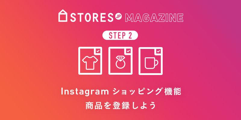 f:id:storesblog:20180621130824j:plain
