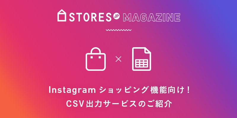 f:id:storesblog:20180621130919j:plain