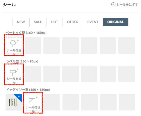 STORES.jpのシール機能:オリジナルシール