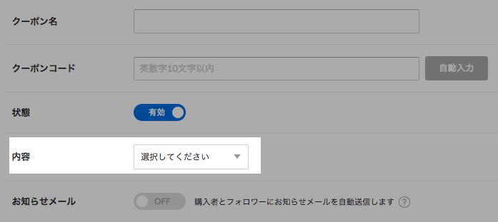 STORES.jpのクーポン機能
