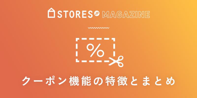 f:id:storesblog:20180628184518p:plain