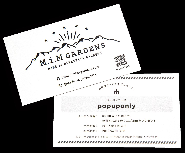 STORES.jpのPOP UP KITサービス特徴:START BOXの中身(クーポンつきショップカード)