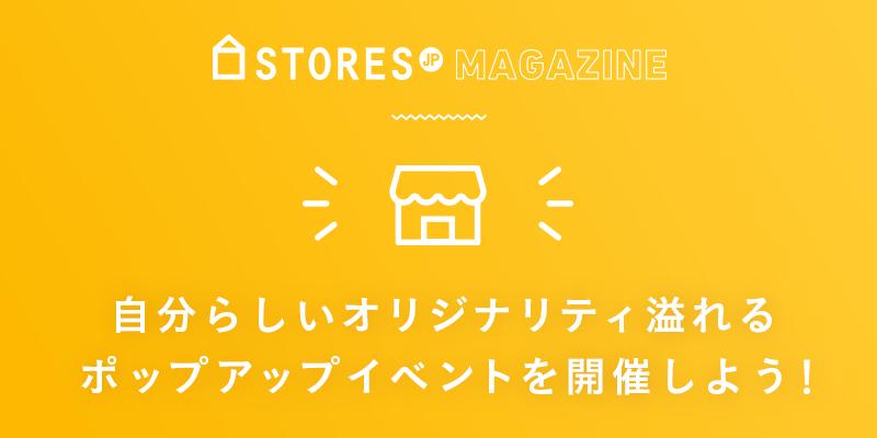 f:id:storesblog:20180709105326p:plain