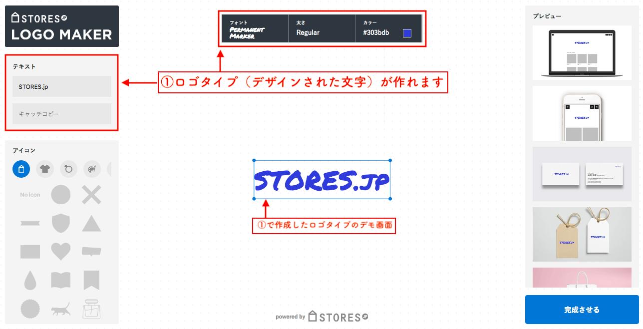 STORES.jp ロゴメーカーの特徴その1:ロゴタイプのデザインも簡単!