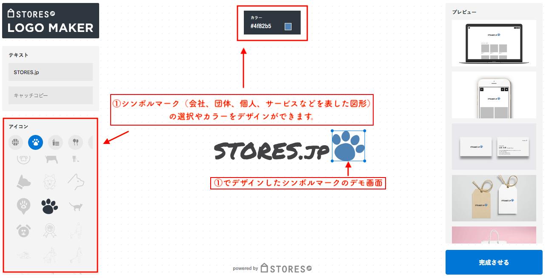 STORES.jp ロゴメーカー:アイコン(シンボルマーク)の選択方法