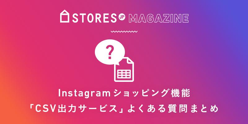 f:id:storesblog:20180731125014p:plain