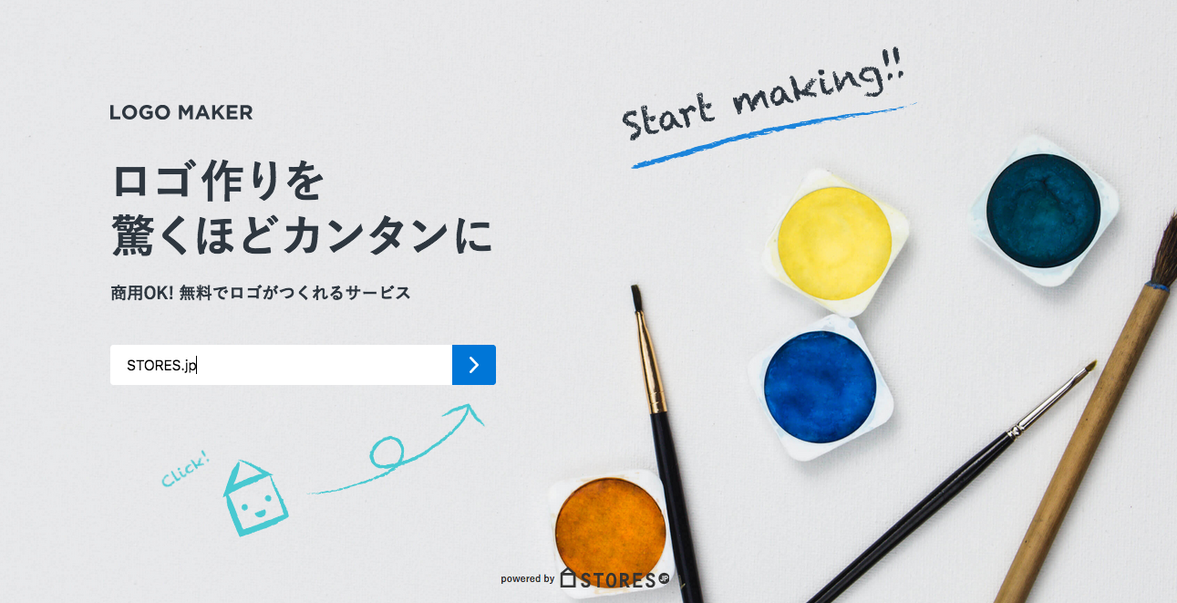 STORES.jp ロゴメーカーの使い方STEP1:ロゴにするテキストを入力しスタート