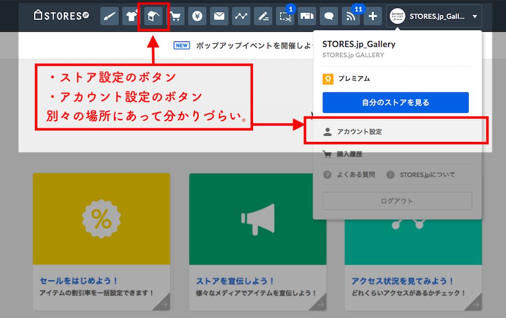 STORES.jpからのお知らせ〜ボタン位置の変更〜