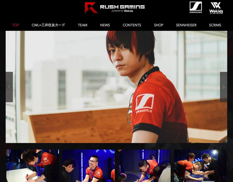 Rush Gaming公式サイト
