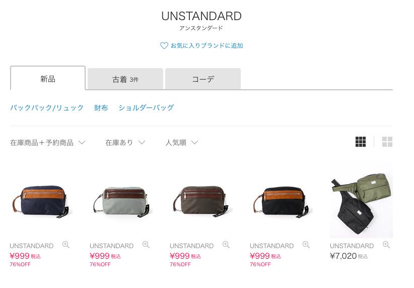 f:id:storesblog:20180822103811p:plain