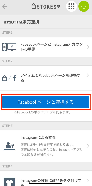 Instagram販売連携機能-facebook連携画面