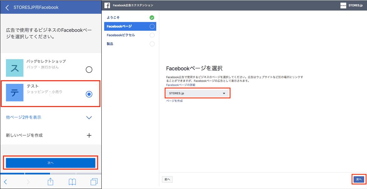 Instagram販売連携機能-facebook設定その2