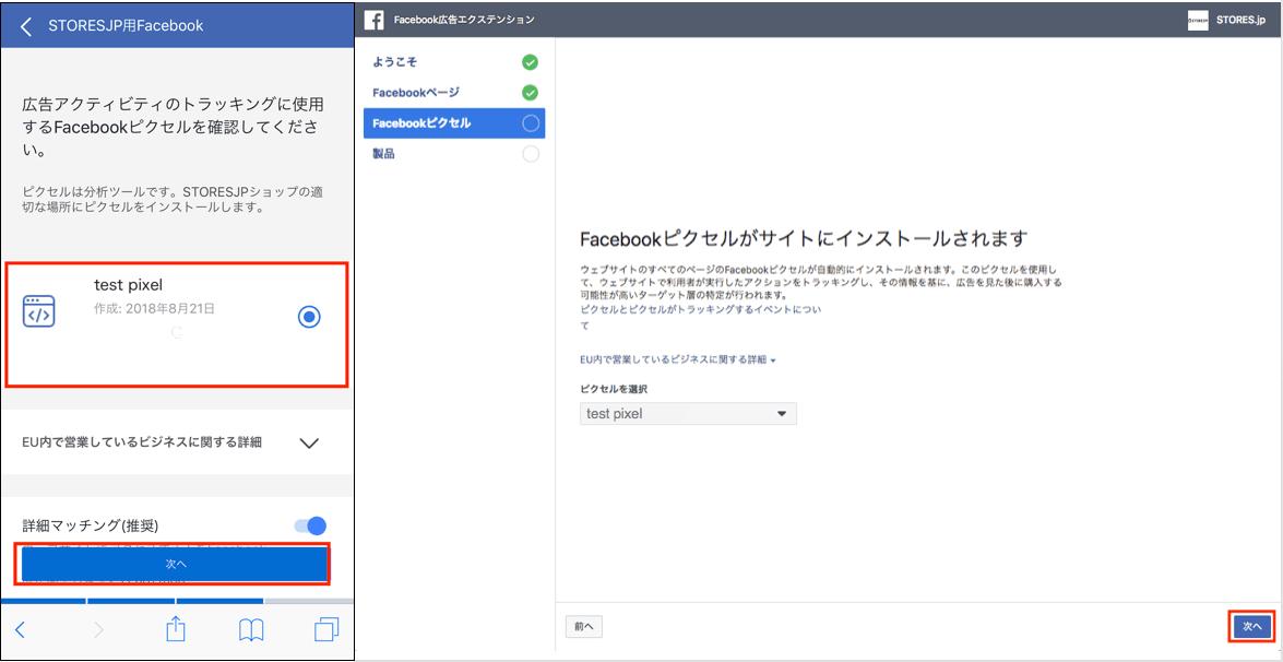 Instagram販売連携機能-facebook設定その3