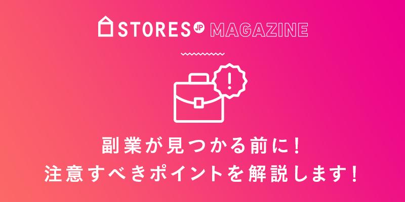 f:id:storesblog:20180829144436p:plain