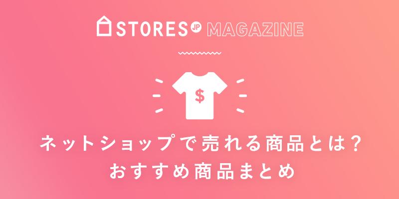 f:id:storesblog:20181002171418p:plain
