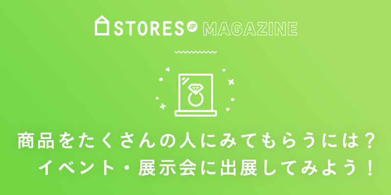f:id:storesblog:20181011102137p:plain