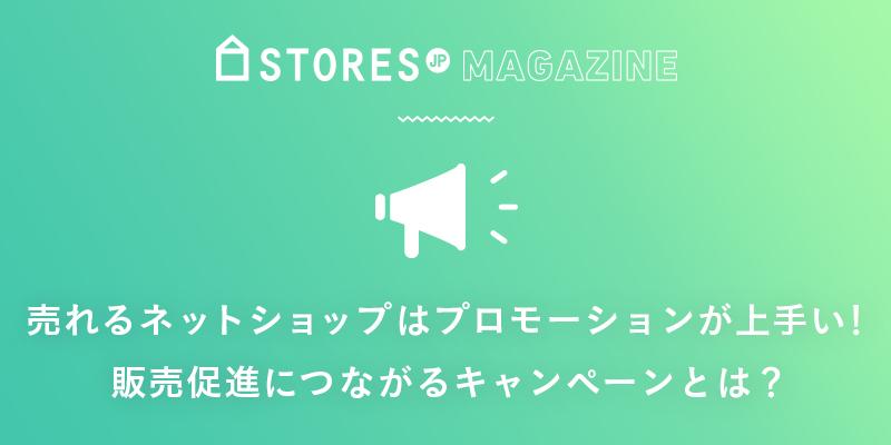 f:id:storesblog:20181011102205p:plain