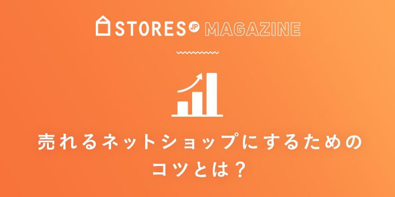 f:id:storesblog:20181011102232p:plain