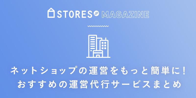 f:id:storesblog:20181011102255p:plain