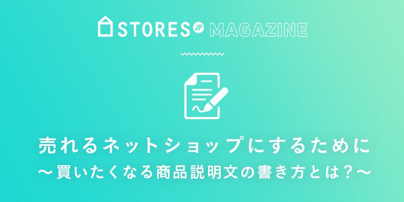 f:id:storesblog:20181016151544p:plain