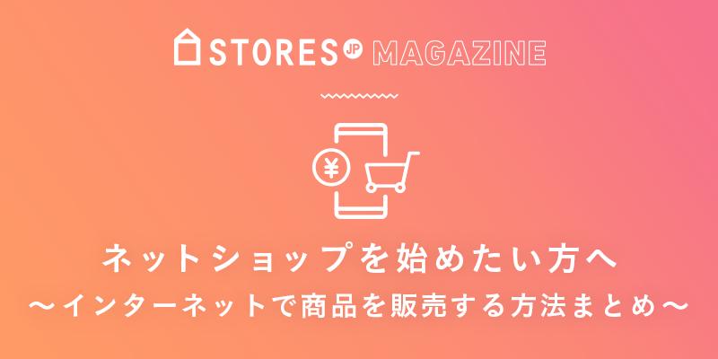 f:id:storesblog:20181016151613p:plain