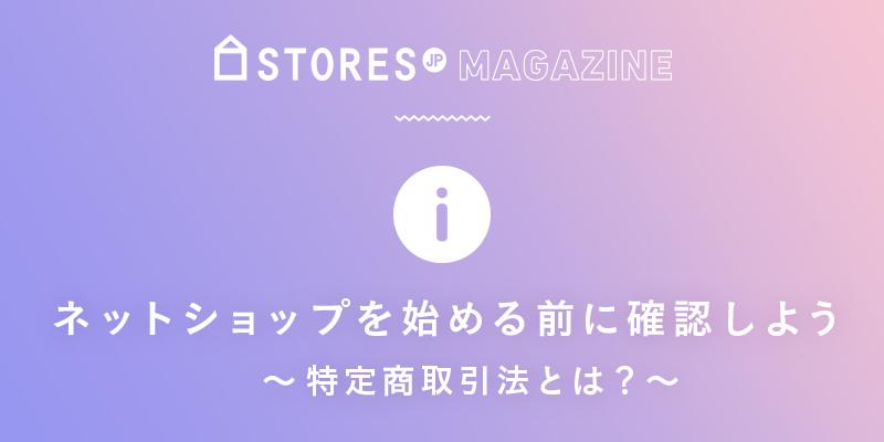 f:id:storesblog:20181016151639p:plain