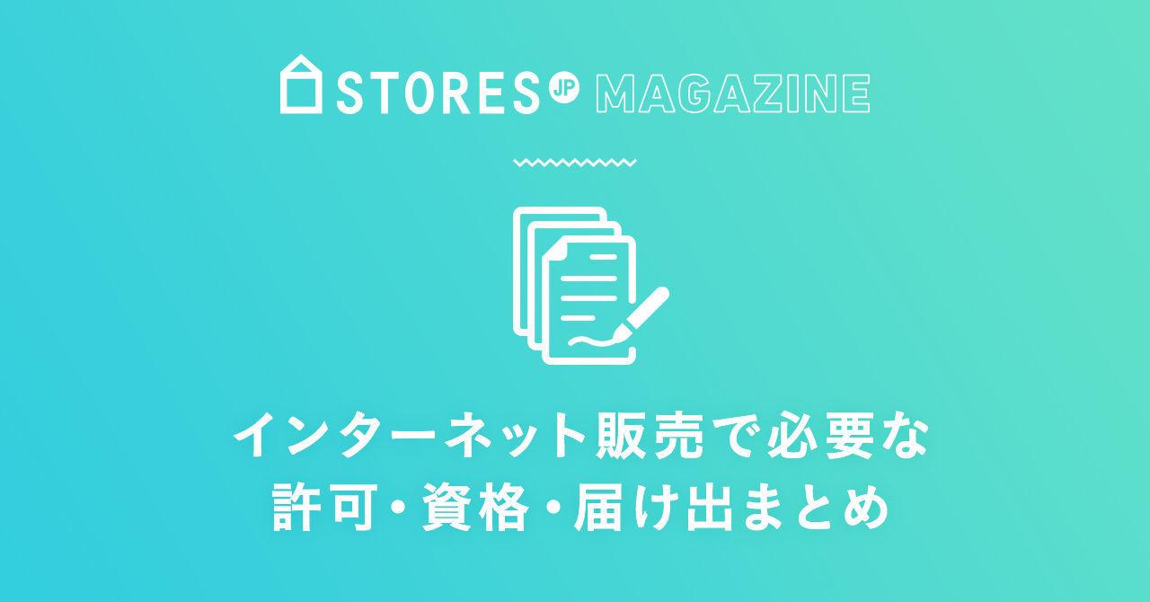 f:id:storesblog:20181023202555j:plain