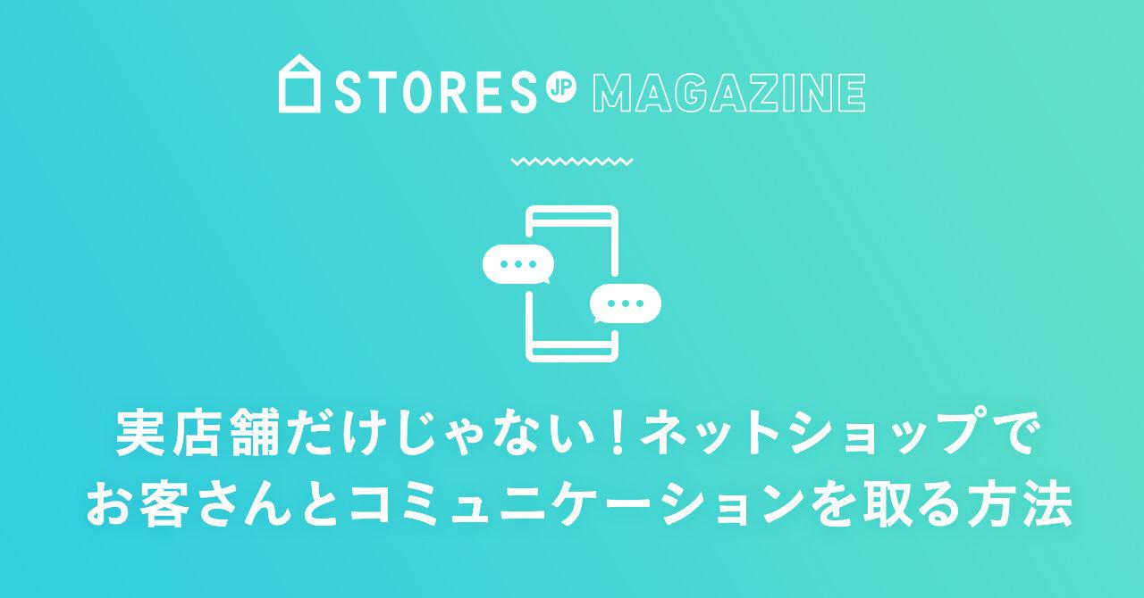f:id:storesblog:20181023202628j:plain