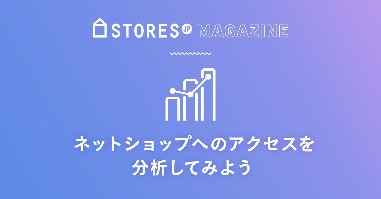 f:id:storesblog:20181030112225j:plain
