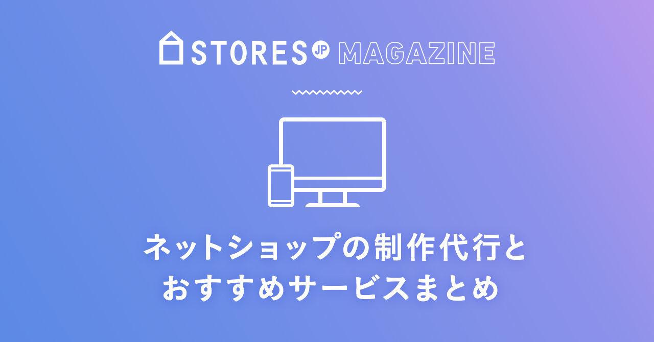 f:id:storesblog:20181030131947j:plain