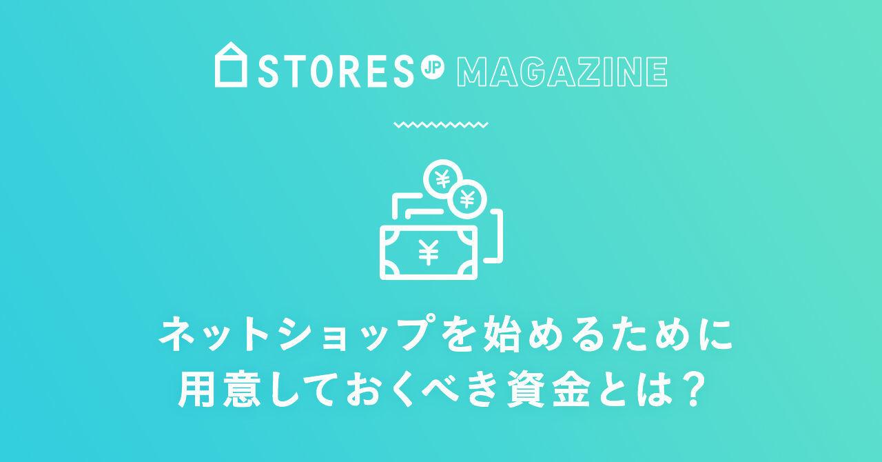 f:id:storesblog:20181030132947j:plain