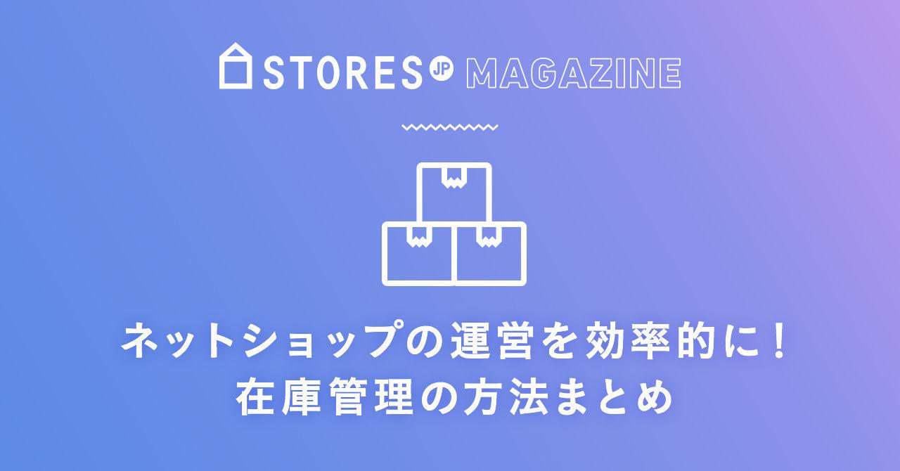f:id:storesblog:20181030160215j:plain