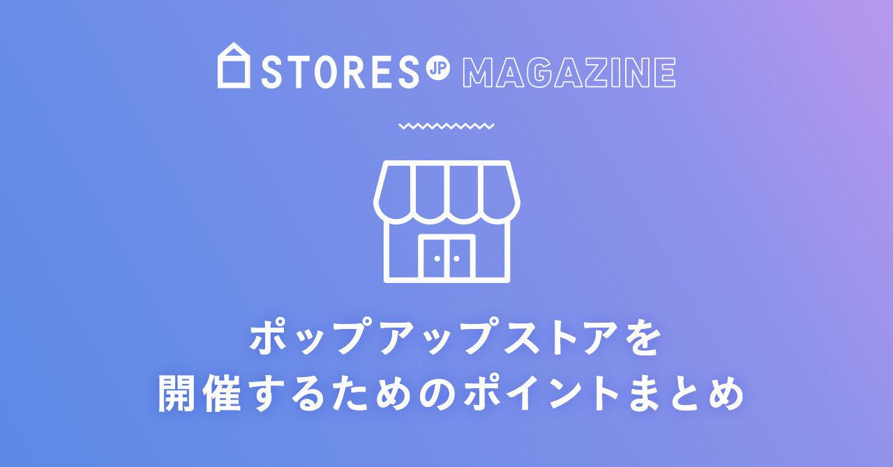 f:id:storesblog:20181030160219j:plain