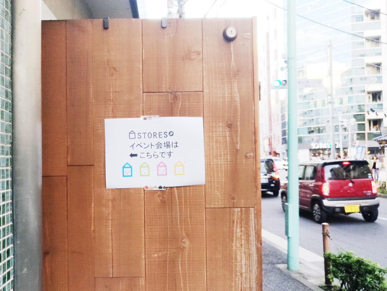 第1回TACOS(The Awesome Community of STORES.jp)のレポート