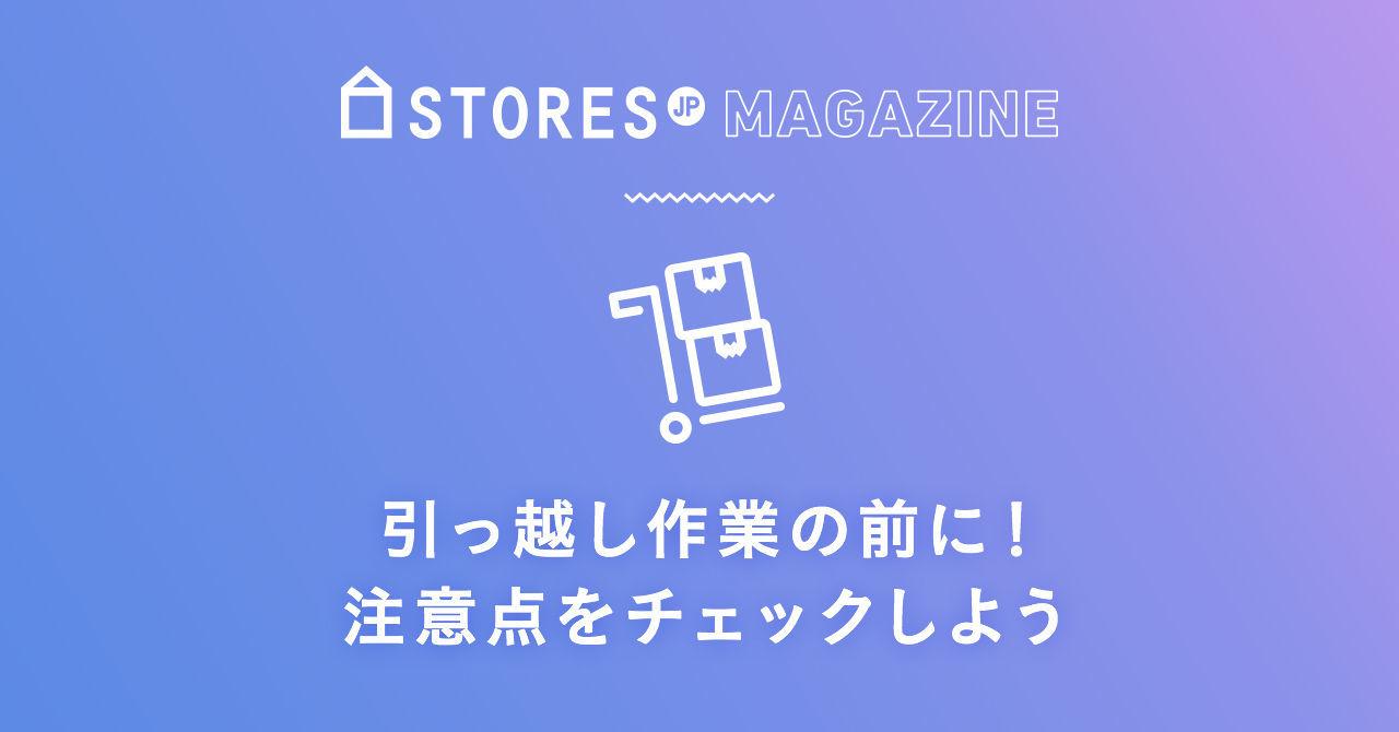 f:id:storesblog:20181113123135j:plain