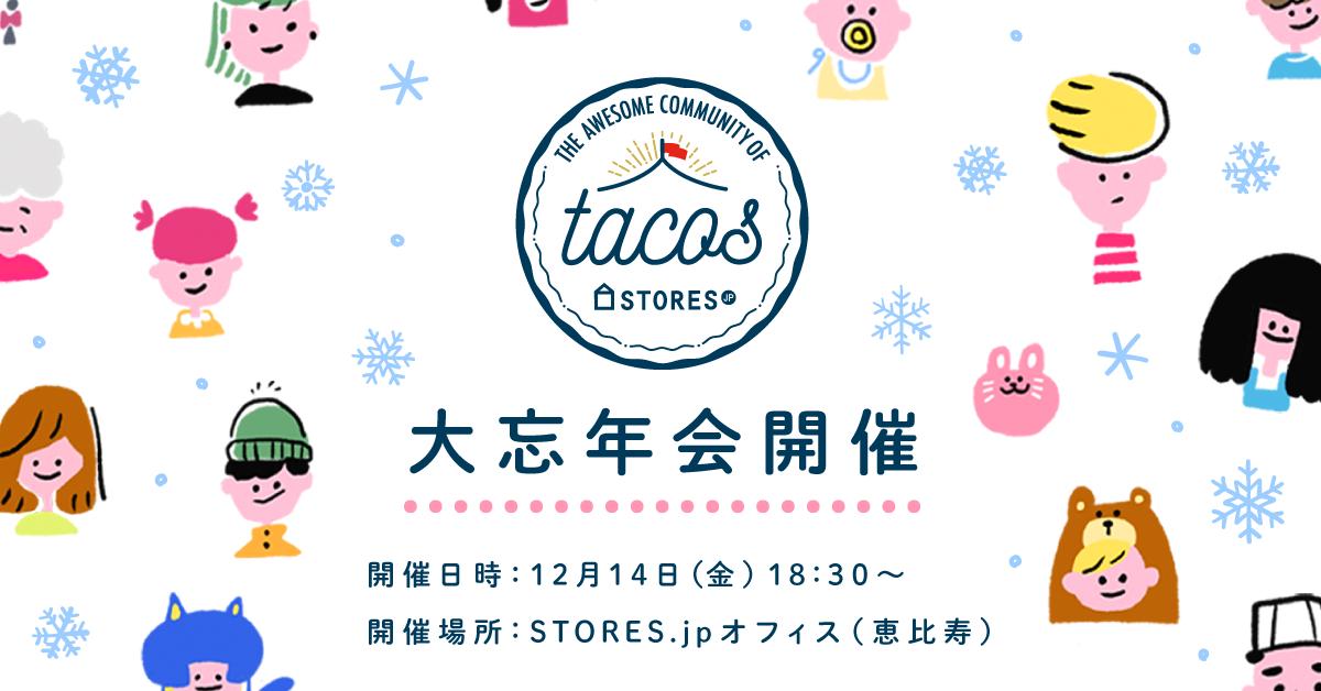 STORES.jpのイベント:第3回TACOS『大忘年会』