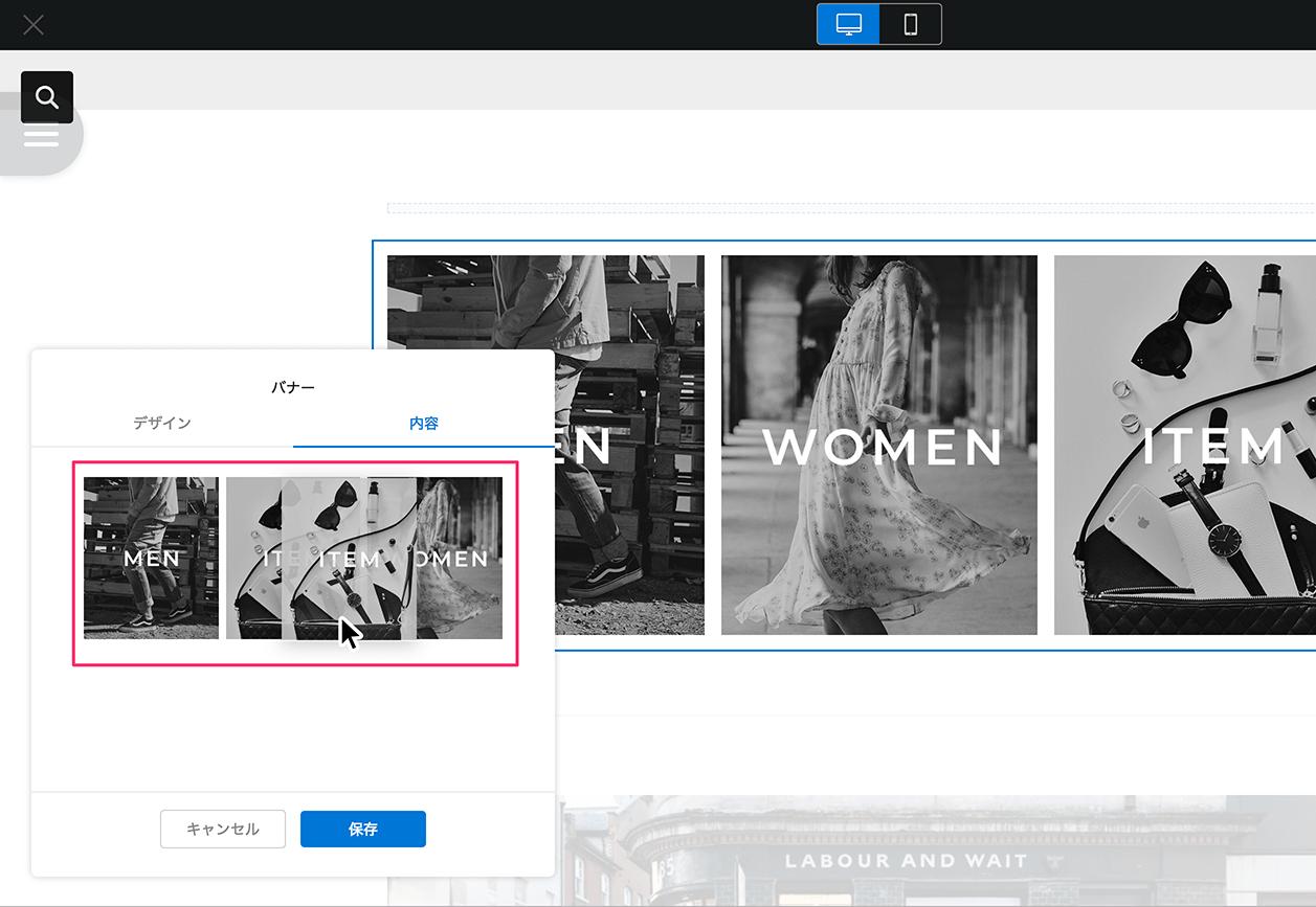 ストアデザインリニューアル:バナーやギャラリー、メインビジュアルの順番を変更する