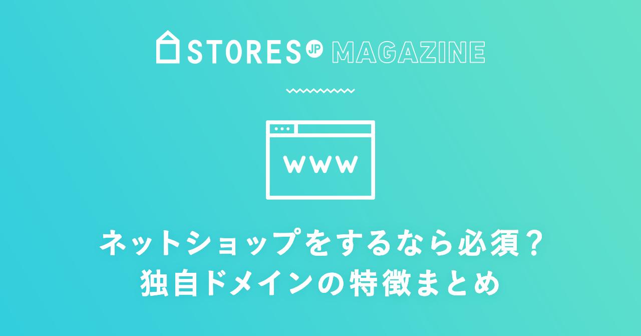 f:id:storesblog:20181221113931p:plain
