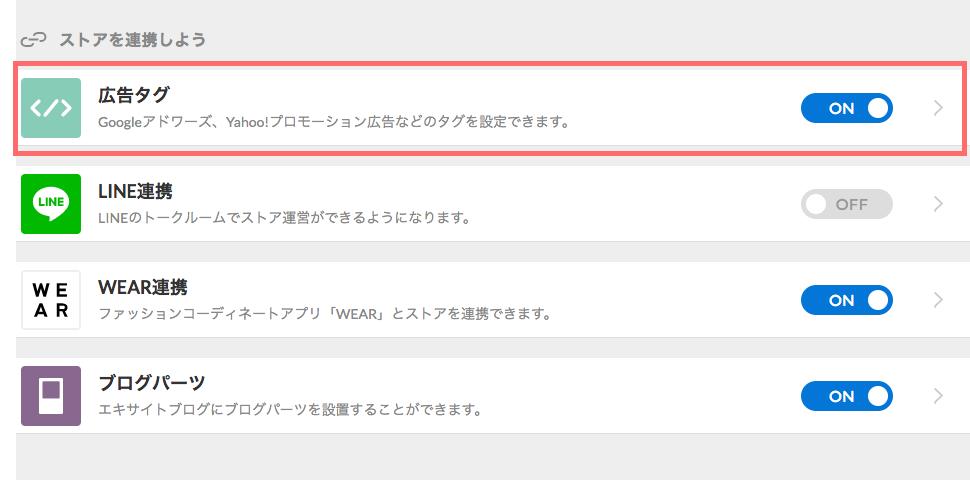 STORES.jpの機能:広告タグ