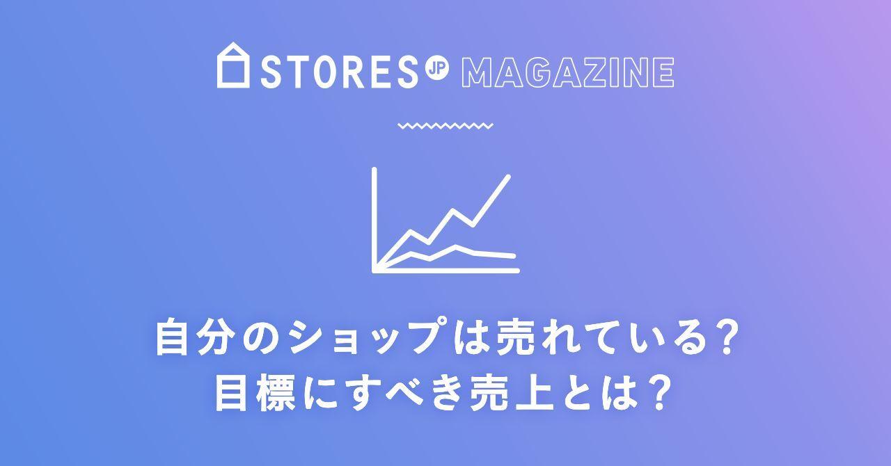 f:id:storesblog:20190125182543j:plain