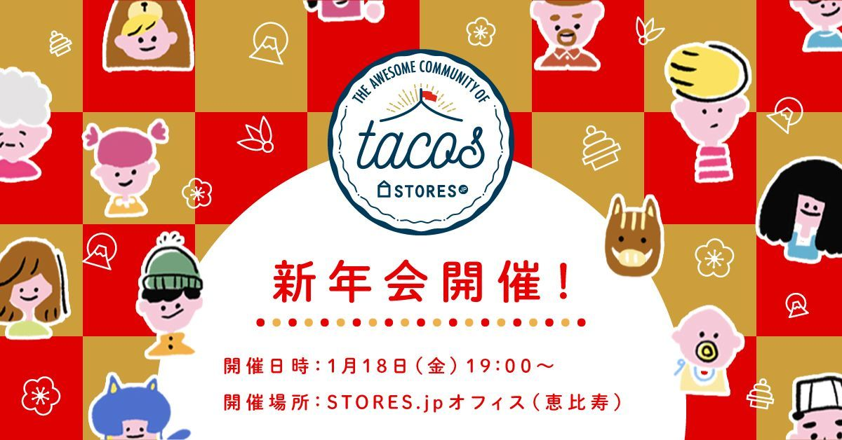 f:id:storesblog:20190109165118p:plain