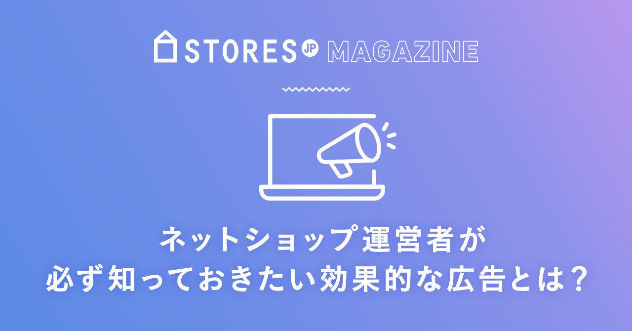 f:id:storesblog:20190205125050j:plain