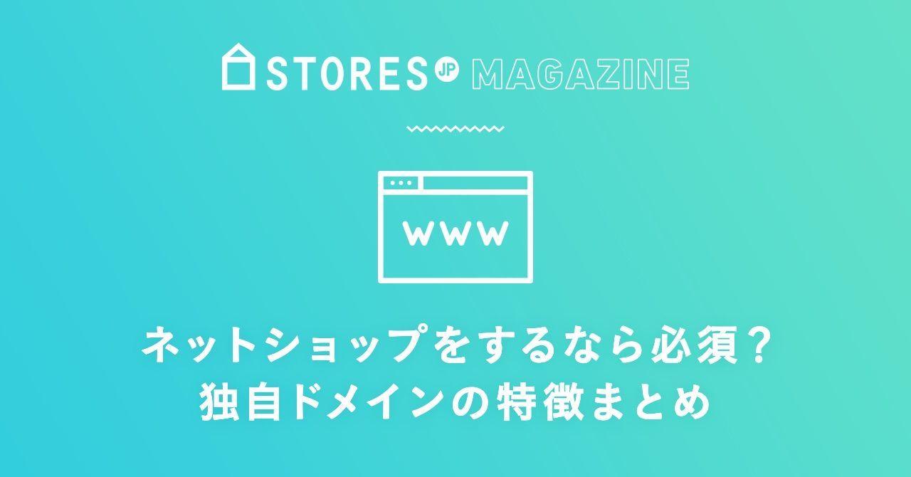 f:id:storesblog:20190205133543j:plain