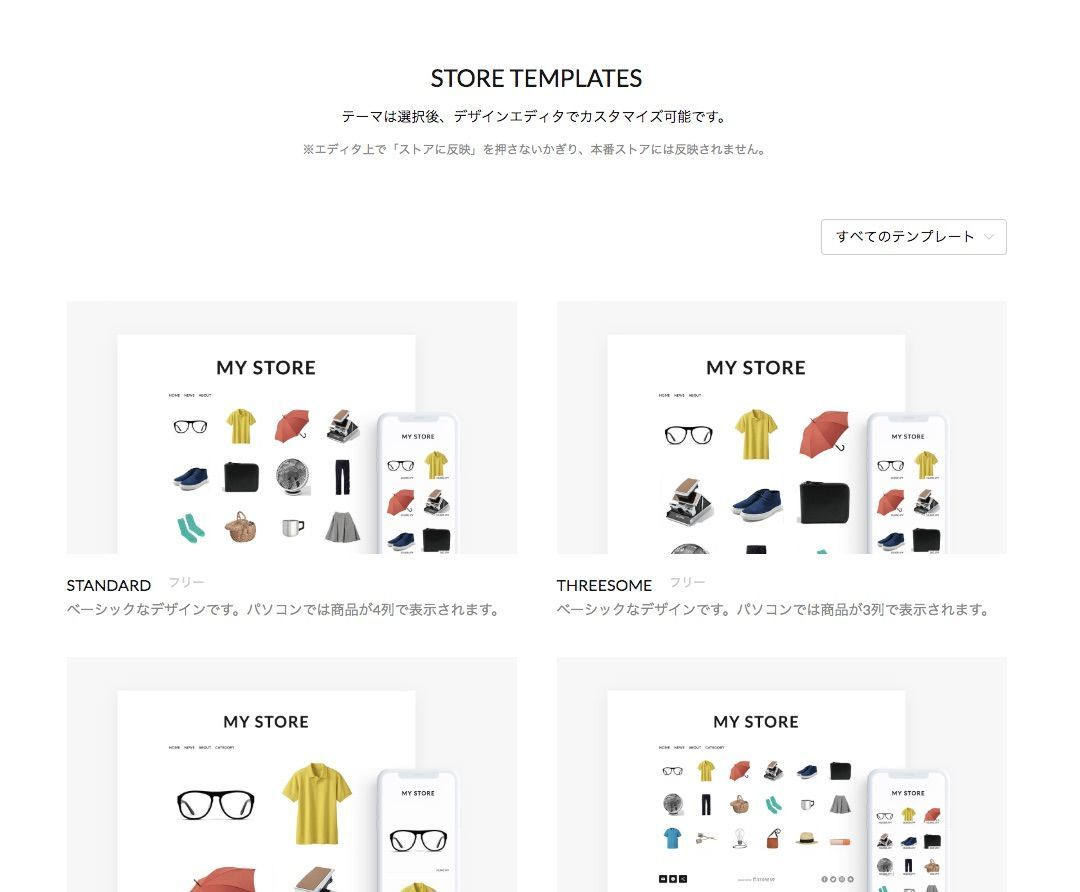 STORES.jpのデザイン機能