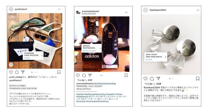 Instagramショッピング機能の効果